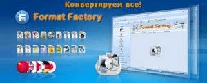 скачать Format Factory